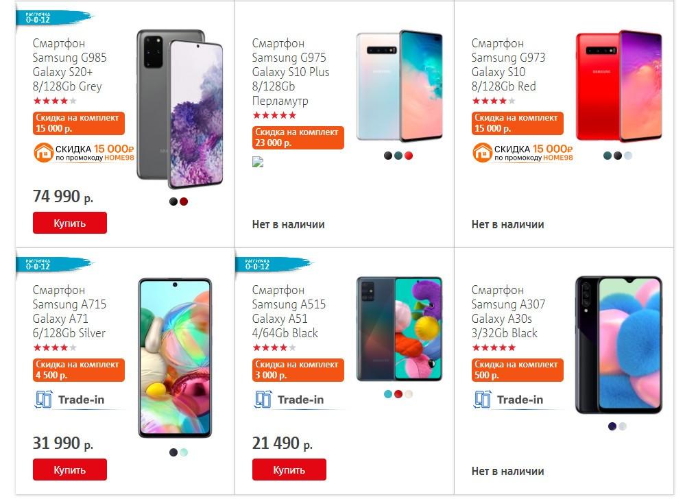 купить смартфоны самсунг в МТС