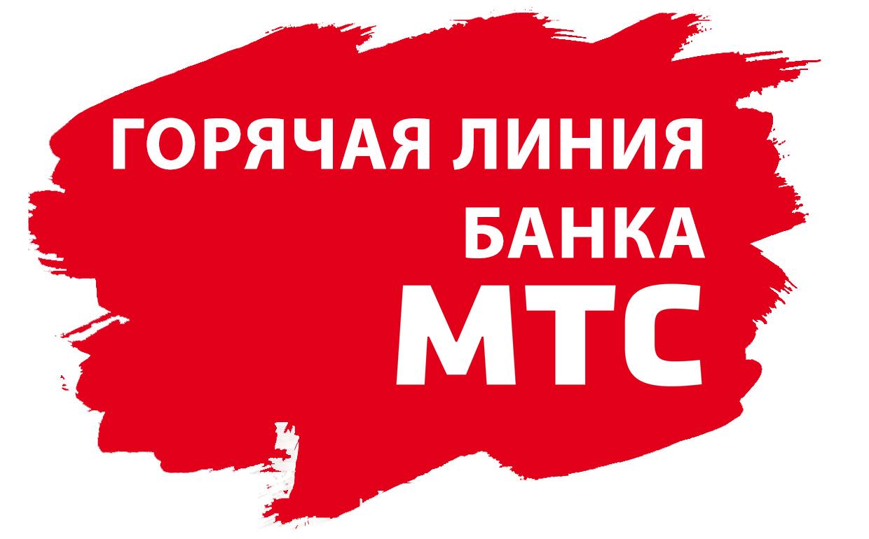 МТС Банк горячая линия - бесплатный номер телефона