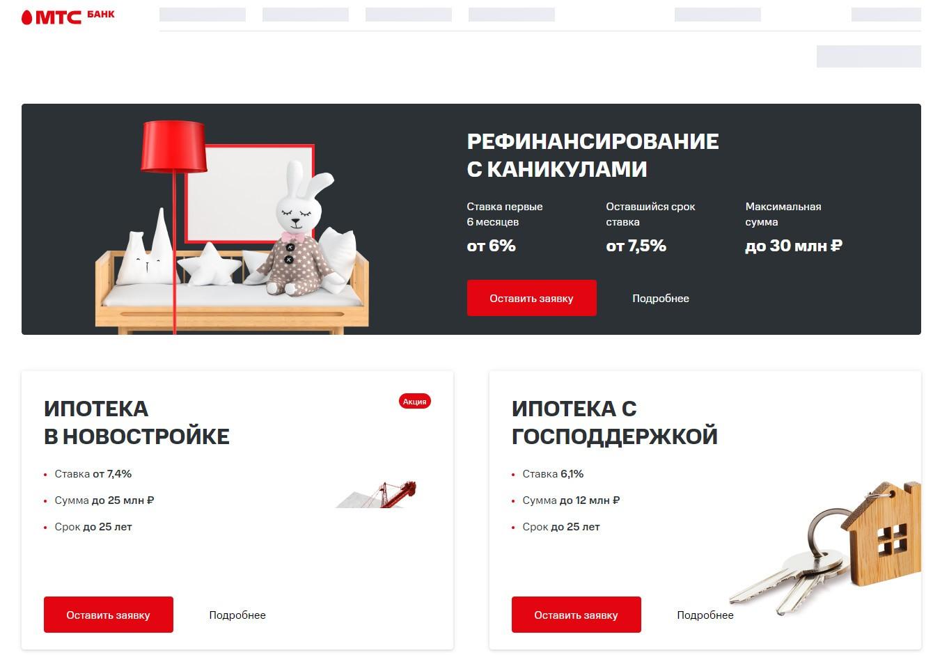 официальный сайт МТС банка