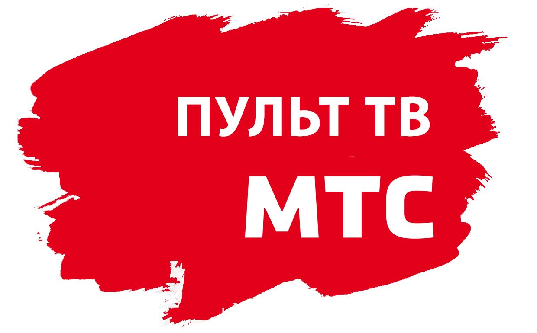 пульт МТС ТВ