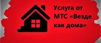 Услуга от МТС «Везде как дома»