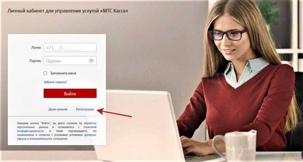 МТС-касса онлайн – тарифы, стоимость, условия и настройки