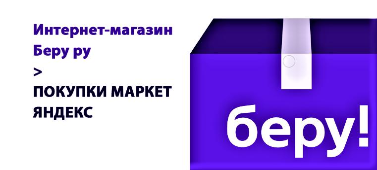 Беру.ру