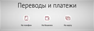 Перевод с МТС на карту Сбербанка