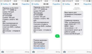Перевод с МТС на карту Сбербанка по смс