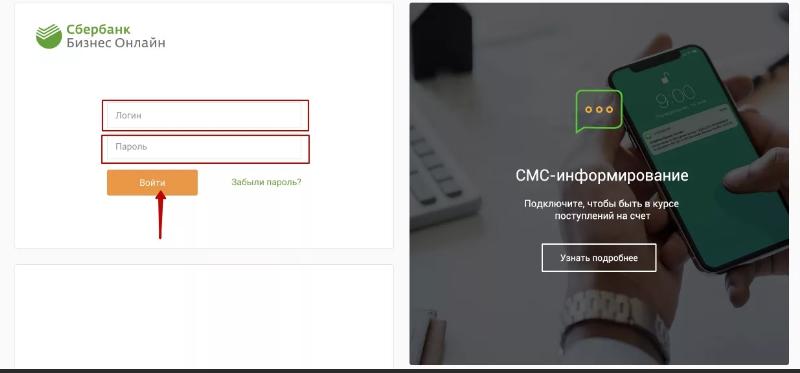 Сбербанк Бизнес Онлайн. Вход в личный кабинет