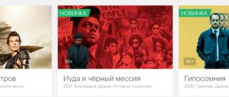 Услуга «Мегафон ТВ»