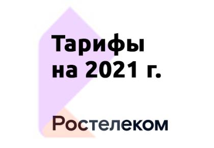 Тарифы Ростелеком