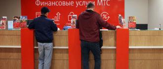 Как оплатить кредит без комиссии в МТС Банке