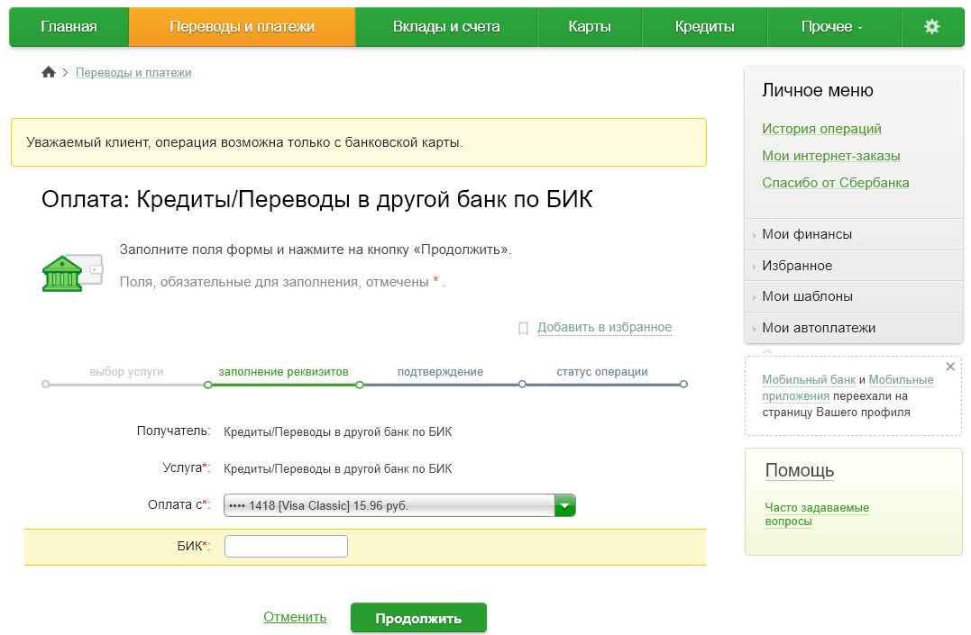Как оплатить через приложение 'Сбербанк Онлайн' кредит в МТС Банке