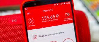Как оплатить с телефона на телефон в сети МТС