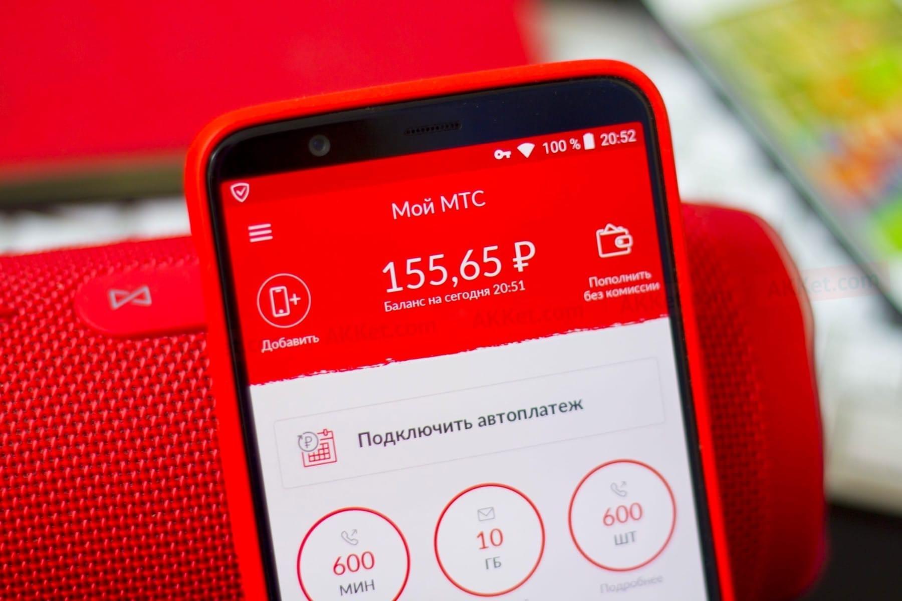 Как в мтс оплатить с телефона на телефон