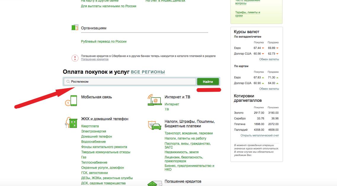 Как через 'Сбербанк Онлайн' оплатить интернет в МТС по лицевому счету