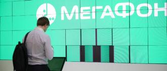 как перейти с мтс на мегафон онлайн