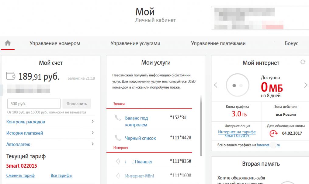 Как посмотреть, сколько на тарифе осталось интернета МТС