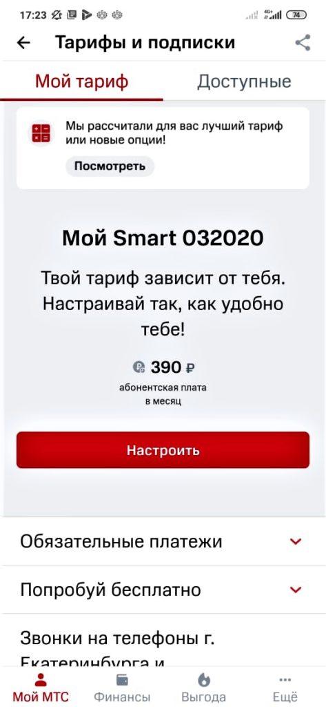Узнать тариф МТС через мобильное приложение