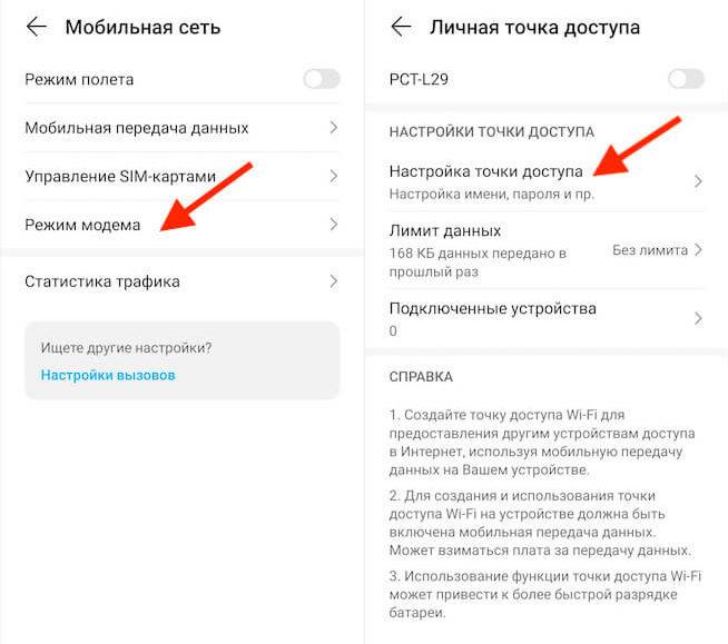 Как поделиться мобильным интернетом между абонентами МТС