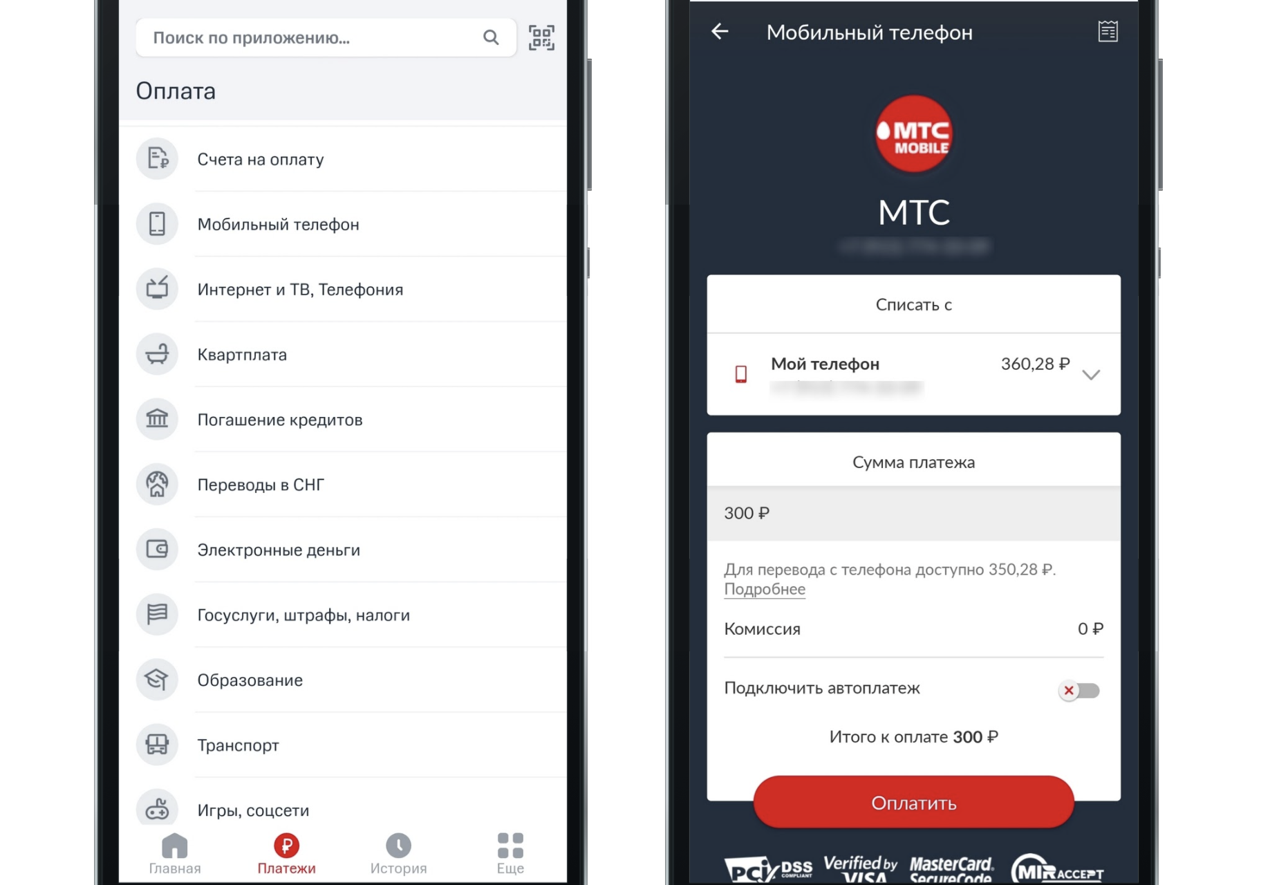 как вывести деньги с мтс без комиссии через мтс банк приложение